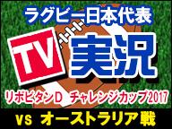ラグビーテレビ実況◆日本 vs オーストラリア