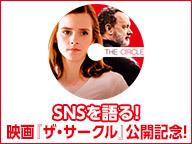 古市憲寿&はあちゅう&ノンスタ井上 他 がSNSを語る!