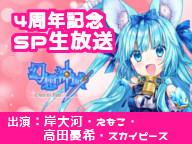 『【幻想神域】4周年記念スペシャル生放送』のサムネイルの背景