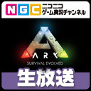 NGC『ARK: Survival Evolved』