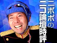 宗教 ランキング やばい 東大教授が教える「日本史上最もやばい人物」ベスト3