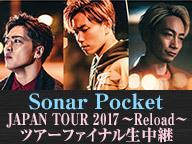 Sonar Pocket ライブ生中継