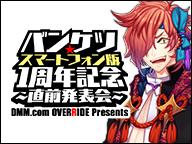 『一血卍傑-ONLINE-』特番