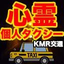 北海道心霊個人タクシーKMR交通