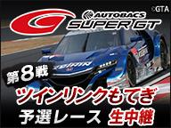 SUPER GT 2017予選レース生中継