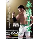 プロレス◆ガッツワールド10.17大会 映像