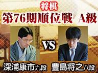 【将棋】第76期順位戦 A級 深浦康市九段 vs 豊島将之八段