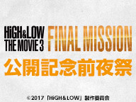 『HiGH&LOW THE MOVIE 3』公開記念前夜祭