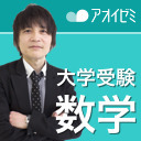 【高校】松井伸容の受験対策講座 数学I・A