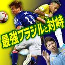 サッカー◆日本代表戦直前SP