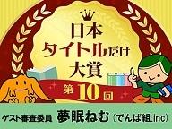 『第10回 日本タイトルだけ大賞 【ゲスト:夢眠ねむ】 日本一面白いタイトルの本が今夜決定』のサムネイルの背景