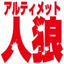 アルティメット人狼チャンネル 第23回放送