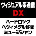 V系通信・DX