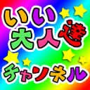 いい大人達のロックマン生放送反省会枠!(2017/11/10)