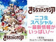 「きららファンタジア」ニコ生スペシャル ~最新情報がいっぱい!~