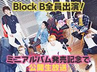 Block B CD発売記念生放送