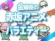 アニメ作りのいろんな事大公開!