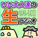 第10回、いい大人達の生ラジオ!(2017/11/15)