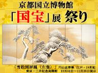 京都国立博物館「国宝」展祭り!