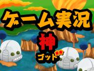 ゲーム実況神 ハピオワ