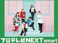 AAA DOME TOUR 2017 他[フジテレビNEXTsmart]配信中