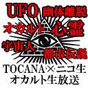 トカナから大阪までの車載放送
