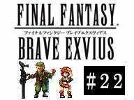 【FFBE】FFエクスヴィアス公式生放送~情報の間~ #22