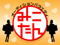 矢口真里、アメリカザリガニ、石川英郎出演!オーディションバラエティ みこたん!#4