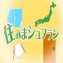 「住みまシュフラン」 #7【山形編】