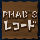 ゲーム実況 PHAB'sレコード