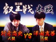 第3期叡王戦 本戦 行方尚史八段 vs 澤田真吾六段