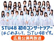 STU48瀬戸内7県ツアー  広島映像