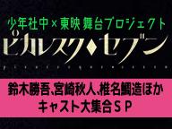 鈴木勝吾・宮崎秋人ほか舞台「ピカレスク◆セブン」SP