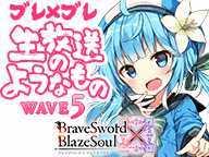 【極!生放送】ブレイブソード×ブレイズソウル生放送のようなもの【WAVE5】