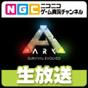 ARK: Survival Evolvedプレイ