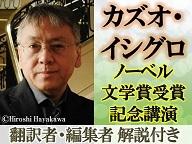 カズオ・イシグロ ノーベル賞記念講演