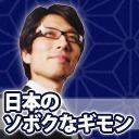竹田恒泰の日本のソボクなギモン