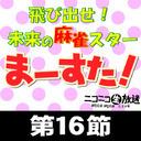 麻雀◆マースタリーグ