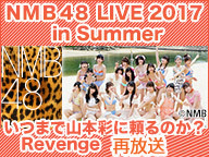 NMB48 LIVE 2017 in Summer映像