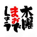 まおらじ!#133「第一回プレゼント企画 抽選会!」