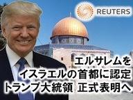 《エルサレムをイスラエルの首都に認定》トランプ大統領表明演説