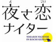 【競馬中継】高知競馬