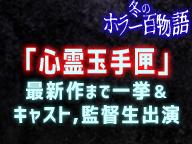 """ホラー""""心霊玉手匣""""一挙&キャスト出演特番"""