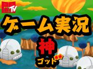 モロリ◆ゲーム実況神(ゴッド)