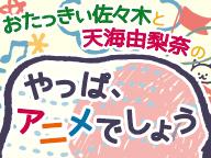 おたっきぃ佐々木、天海由梨奈 アニメトーク