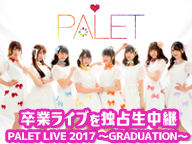 「PALET」卒業ライブ 生中継