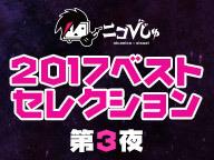 ニコびじゅ 2017ベストセレクション