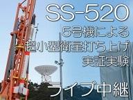 JAXA 超小型衛星打ち上げの実証実験