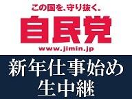【安倍総裁 出席】自由民主党 新年仕事始め 生中継