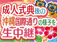 沖縄成人式◆式典直後国際通り